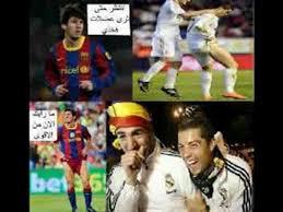 صور مضحكة لبرشلونة
