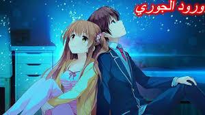 اغنية جميلة مع صور انمي بمناسبة عيد الحب 2109 Youtube
