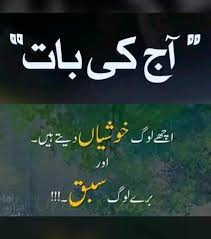 quotes urdu quotes lines urdu quotes quotes of the day