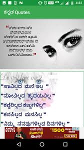 kannada quotes collection for android apk