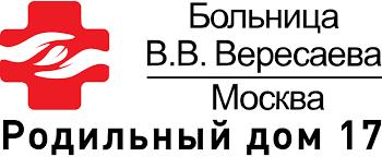 Роддом 17, филиал больницы В.В. Вересаева | Москва