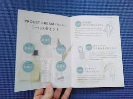 本音口コミ!】プルーストクリームの使い方や効果などを完全レポート! | プルーストクリームの効果や私の口コミ体験談をまとめています。プルーストクリームのもっとも効果的な使い方についても解説しているので、購入を考えてる方当記事の内容をしっかり把握しておきま  ...