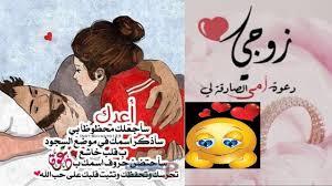 صور حب الزوج اجمل صور معبرة عن الحب للازواج صباح الورد