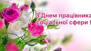 Від усього серця вітаємо з Днем... - Львівський міський територіальний  центр ЛМР