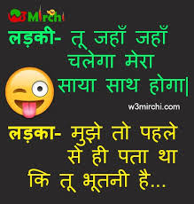 gf bf joke in hindi bf jokes friends quotes funny funny family
