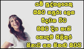 sinhala quotes about life pictures notes quotes and gossip