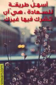 صور عن الفرح 2017 كلام عن السعادة والامل مصراوى الشامل