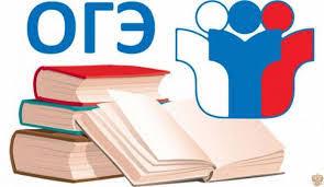 ОГЭ 2020 задания и ответы: математика, русский язык и т.д ...