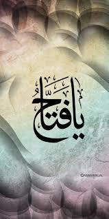 صور خلفيات ايفون اسلامية مكتوب عليها عبارات دينية للموبايل Hd 2020