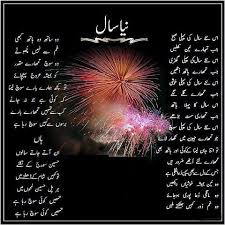 happy new year urdu quotes wishes for girlfriend happy new