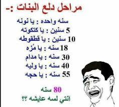 هههههههه Funny School Jokes Funny Quotes Arabic Funny