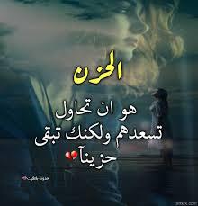 اجمل شعر حزين استمتع لاجمل معاني الحزن مساء الخير