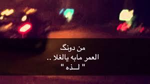 صور سناب حزينة رمزيات سناب حزينة مكتوب عليها أشعار حزينة فوتوجرافر