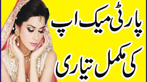party makeup and hairstyle in urdu