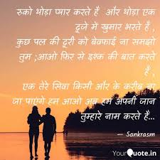 love life poetry mohbaat quotes shay bahasa indone