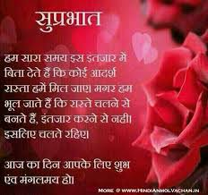 good morning ss in hindi happy