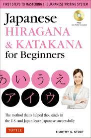 anese hiragana katakana for