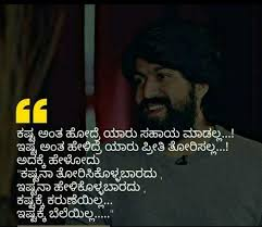 kannada quotes saving quotes star quotes life quotes
