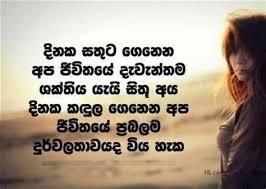 sinhala friends quotes