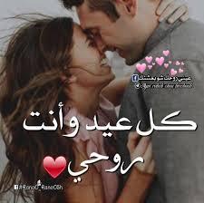 كل عام وانت حبيبي Posts Facebook