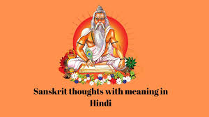 best sanskrit thoughts meaning in hindi संस्कृत