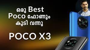 Poco X3 പുതിയ ഒരു POCO ഫോണും കൂടി launch ചെയ്തു / Poco x3 features  explained in Malayalam ( global) - YouTube