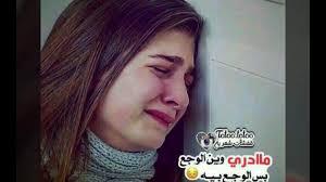 صور حزينه بنات