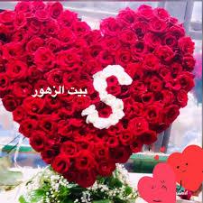 ورد بيت الزهور بوكيه استاند ٢٠٠ زهره ارتفاع١٠٠سم علي Facebook
