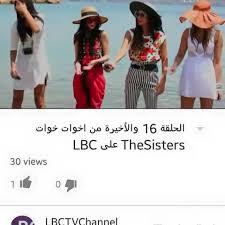 إخوات خوات The Sisters Posts Facebook