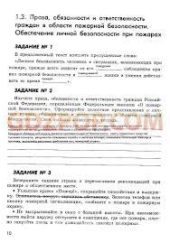 ГДЗ по обж 8 класс рабочая тетрадь Смирнов Хренников Маслов ответы