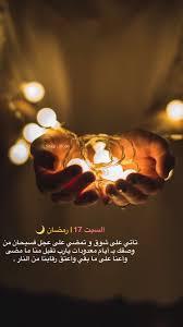 خلفيات Auf Twitter السبت 17 رمضان تأتي على شوق و تمضي على