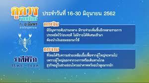 ดูดวงรายปักษ์ อ.อัมพร ราศีพิจิก | 19-06-62 | ข่าวเช้าไทยรัฐ - YouTube