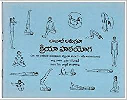 babaji s kriya hatha yoga 18 asanas