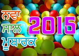 punjabi new year wishes happy new year pics