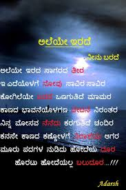 kannada quotes kannada love feeling sms x
