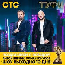 СТС - Ведущие «Шоу выходного дня» Антон Лирник и Роман...