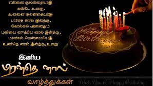 thanks message for birthday wishes in tamil
