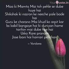 maa ki mamta mai toh pehl quotes writings by vandana