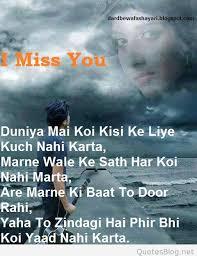 missing you shayari images i miss you