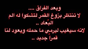 كلام عن الفراق والوداع اقوى كلام عن الفراق والوداع مؤثر محجبات