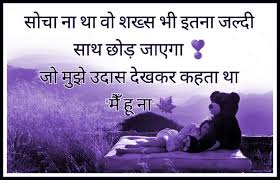 sad love shayari images in hindi breakup quotes for husband in