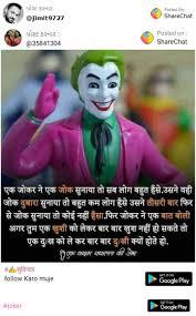 joker હસો અને હસાવો whatsapp status gujarati sharechat