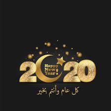 أجمل صور العام الجديد 2020 عالم الصور