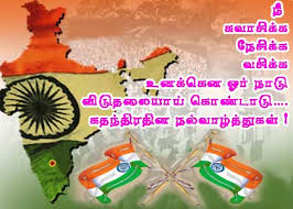 happy independence day quotes messages sms in hindi marathi