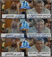 صور مضحكة على باسم يوسف صور باسم يوسف مضحكة جدا صور باسم يوسف