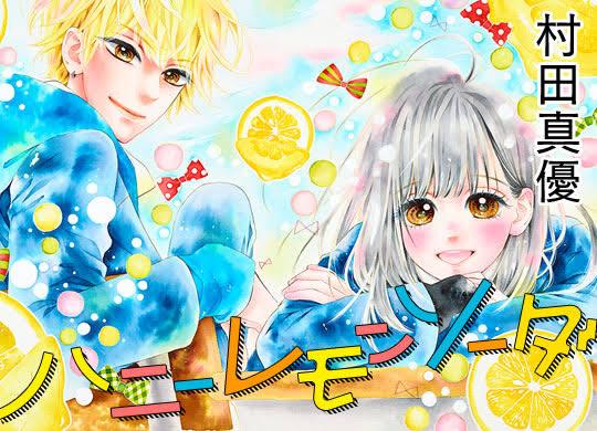 """「ハニーレモンソーダ」の画像検索結果"""""""