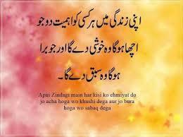 shayari urdu images best urdu quotes about life best quotes