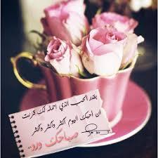صباح رومانسي أجمل عبارات صباح الخير عيون الرومانسية