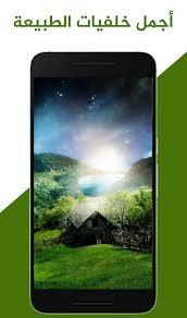 خلفيات الطبيعة للشاشة روعة For Android Apk Download