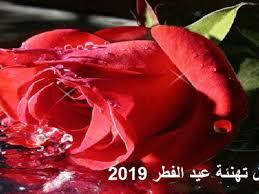 أحدث رسائل تهنئة عيد الفطر 2019 وأجمل بطاقات المعايدة للأهل
